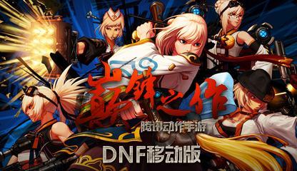 DNF红方不可以使用任何技能包括普通攻击蓝 新开dnfsf