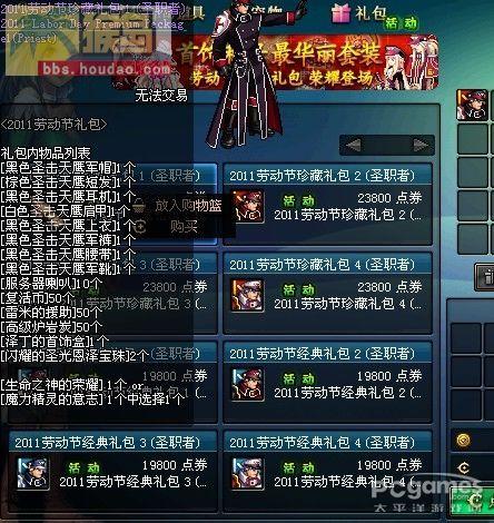 地下城公益服发布网,89国庆宝珠不是明天删除吗